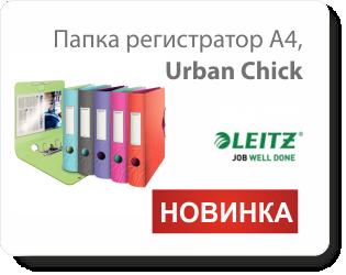 Папка регистратор Urban Chick