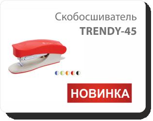 Скобосшиватель Trendy-45