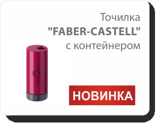 Точилка Faber-Castell