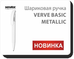 Verve Basic Metallic