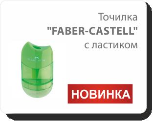 Точилка Faber-Castell 2