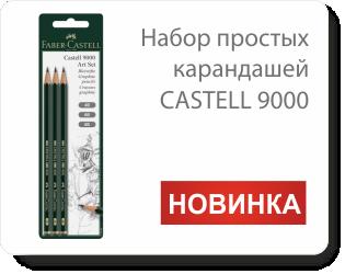 Набор простых карандашей Castell 9000