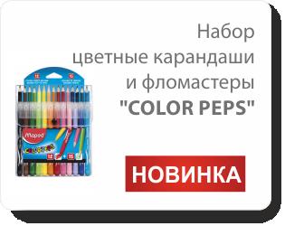 Цветные карандаши + фломастеры