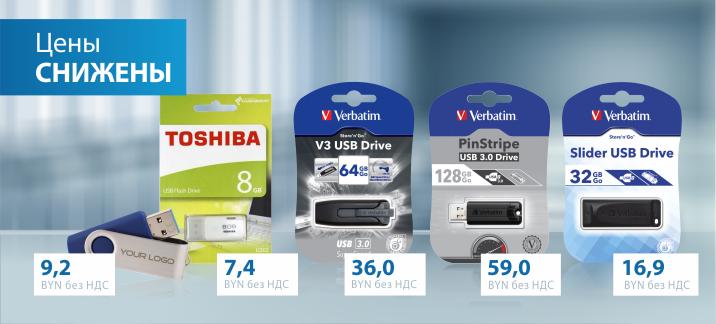 Цены снижены на USB-накопители