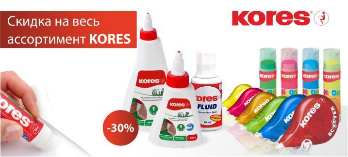 Скидка 30% на весь ассортимент товаров Kores