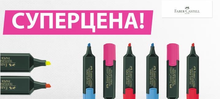 Суперцены на текстовые маркеры Textliner