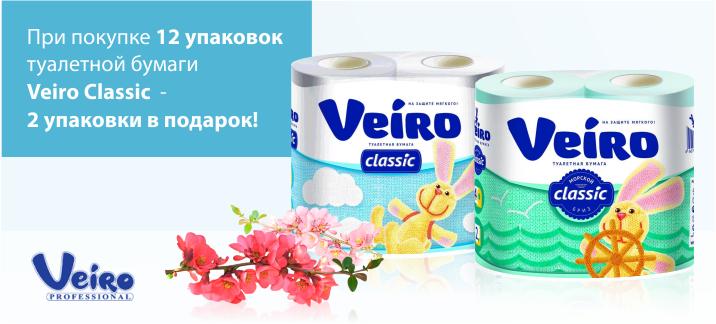 12+2. Туалетная бумага Veiro Classic