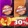 """Набор кофе """"Жокей Традицийонный""""+кофе """"Жокей Итальяно"""""""