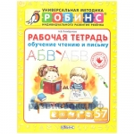 Книга детская. Рабочая тетрадь
