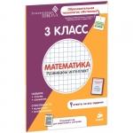 Математика.Рабочая тетрадь.3 класс.Ломоносовская школа