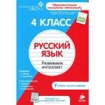 Русский язык.Рабочая тетрадь.4 класс.Ломоносовская школа