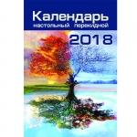 Календарь настольный перекидной на 2018 г.