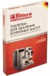 Таблетки для чистки кофемашин Filtero Art.613