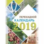 Календарь настольный перекидной на 2019г.(офсет)