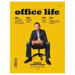 "Подписка на журнал ""Office Life"""