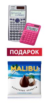 При покупке трех калькуляторов CASIO - Конфеты
