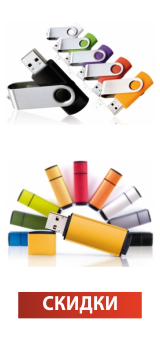 Скидки на USB накопители GOODRAM