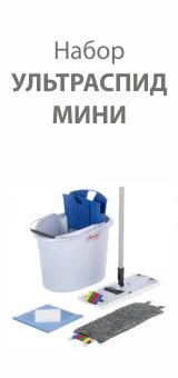 Набор УльтраСпид Мини