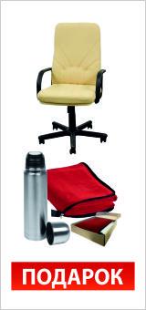 Теплый подарок за офисные кресла!