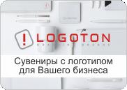 Логотон