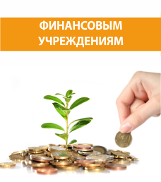 Финансовым учреждениям