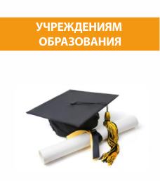 Учреждениям образования