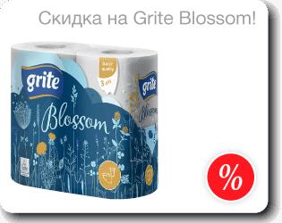 "Скидка 37% на туалетную бумагу и бумажные полотенца ""Grite Blossom""!"