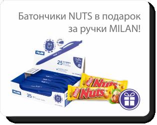 Nuts за ручки Milan