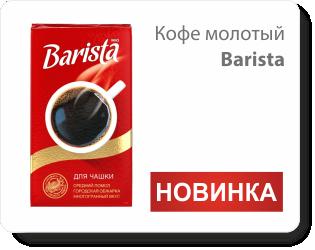 Кофе молотый «Barista»