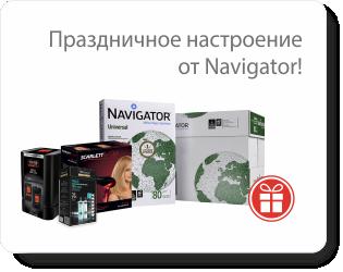 Праздничное настроение от Navigator!