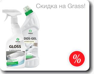 "Скидка 10% на товары бренда ""Grass"""