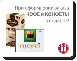 Подарок за заказ кофе и конфеты
