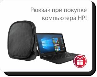Рюкзак при покупке компьютера HP!