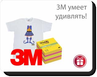 3М умеет удивлять!
