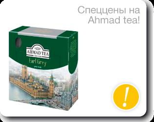 Спеццены на Ahmad Tea
