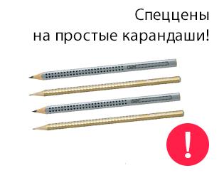 Спеццены на простые карандаши Faber Castell!