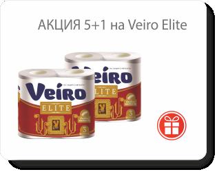 АКЦИЯ 5+1 на бумагу туалетную Veiro Elite!