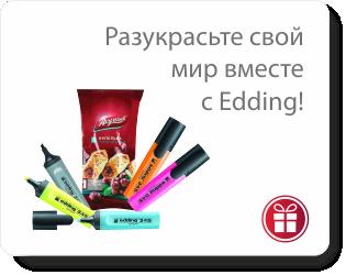 Разукрасьте свой мир вместе с Edding!