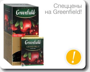 """Спеццены на чай """"Greenfield""""!"""