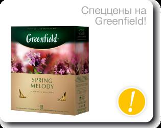 Спеццены на Greenfield