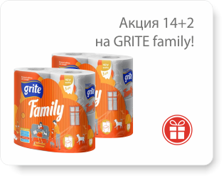 Акция 14+2 на GRITE family!