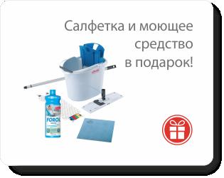 При покупке системы уборки Viledo мини - салфетка и моющее средство в подарок!