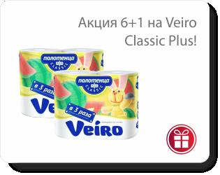 Акция 6+1 на полотенца бумажные Veiro Classic Plus!