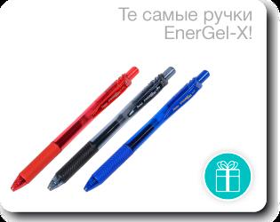 Те самые ручки EnerGel-X!