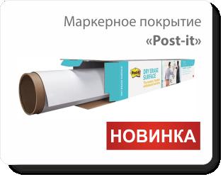 Маркерное покрытие ''Post-it''