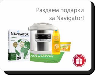 Раздаем подарки за бумагу Navigator!