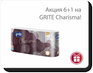 Акция 6+1 на GRITE Charisma!