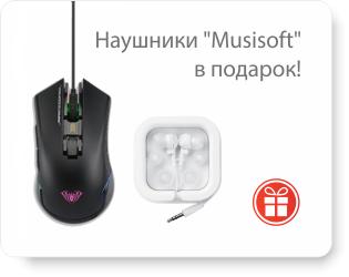 При покупке мыши AULA Nomad - наушники в подарок!