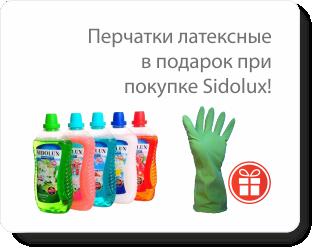 Перчатки латексные в подарок при покупке Sidolux
