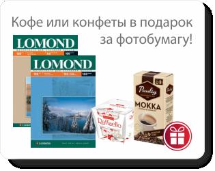 Вкусные подарки на выбор за фотобумагу Lomond!